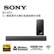 ★限時活動折扣★ SONY HT-NT5 2.1 聲道單件式環繞家庭劇院 soundbar 可壁掛 支援WiFi USB