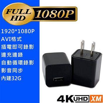米家 【1080P+內建32GB+即插即錄+循環錄影】手機充電器 針孔攝影機 微型攝影機 USB充電器 監視器 針孔鏡頭 1080P
