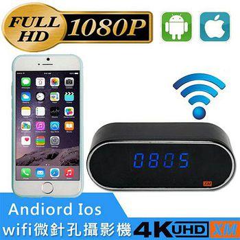 米家 【1080P+遠程監看+支援128G】 wifi 時鐘 鬧鐘 無線針孔攝影機 無線微型攝影機 無線監視器 網路攝影 720P