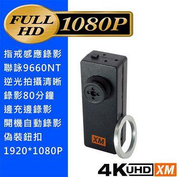 米家 【1080P+聯詠96620+WDR拍攝+感應錄影】磁控式鈕扣針孔攝影機 監視器 微型攝影機 隨身碟 感應遙控 1080P