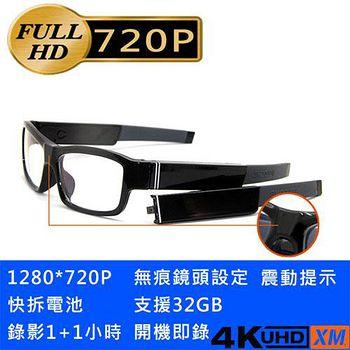 米家 【720P+快拆電池+無痕?藏式鏡頭+振動提示】針孔眼鏡 針孔攝影機 微型攝影機 監視器 眼鏡 720P快拆式