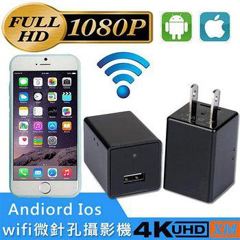 米家 【1080P+遠程監看+APP操作+可充手機】wifi 手機充電器 無線 監視器 針孔攝影機 微型攝影機 網路攝影機 HD720P