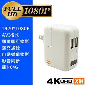 米家 【1080P+支援64GB+即插即錄+循環錄影】雙U手機充電器 針孔攝影機 微型攝影機 USB充電器 監視器 針孔鏡頭 1080P