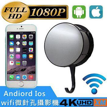 米家 【1080P+遠程監看+APP操作+無痕鏡頭】wifi 鏡面掛勾 無線監視器 無線針孔攝影機 無線微型攝影機 網路攝影機 HD720P
