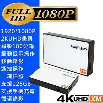 米家 【超清晰2K畫質+1080P+支援128G+遙控操作】行動電源 行車記錄器 針孔攝影機 微型攝影機 監視器 手機充電器 2000MAH