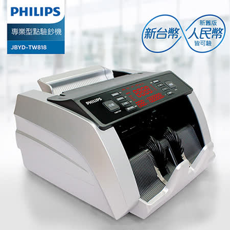 PHILIPS飛利浦 台幣 / 人民幣 專業防偽型點驗鈔機 JBYD-TW818