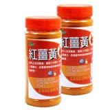 【喬伊農場】★✰健康好天然調味料✰★100%紅薑黃粉 6 罐