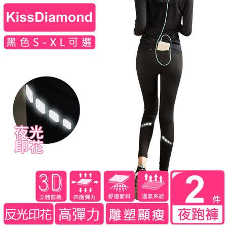 【KissDiamond】高彈力緊身瑜珈夜跑亮光褲(超值兩件組)