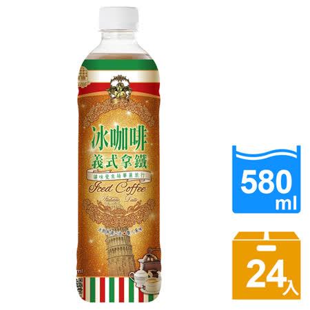生活冰咖啡義式拿鐵(580ml*24入/箱)