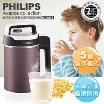 ★贈黃豆2包+保溫瓶★【飛利浦 PHILIPS】全營養免濾豆漿機 (HD2079)