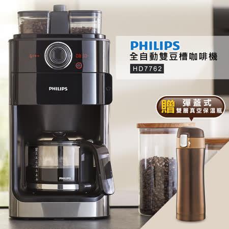 ★贈保溫瓶★【飛利浦 PHILIPS】2+全自動美式咖啡機(HD7762)