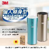 【3M】淨呼吸個人隨身型空氣清淨機(松石綠/琥珀金 兩色可選)