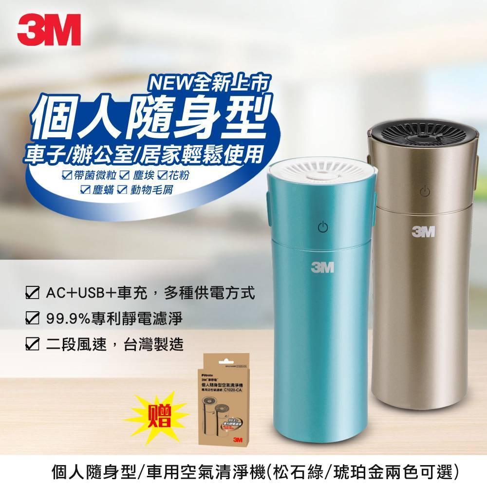 【3M】淨呼吸個人隨身型空氣清淨機 松石綠琥珀金 兩色