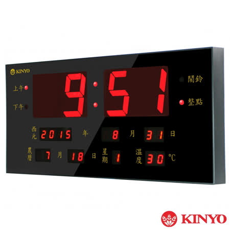 KINYO LED多功能數位萬年曆