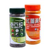【喬伊農場】★✰健康好天然調味料✰★100%紅薑黃粉*3 + 奇亞籽*3
