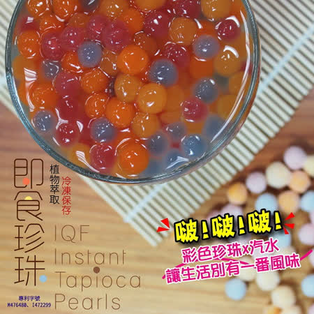 巧娜娜-彩色即食珍珠(300g)-24包組
