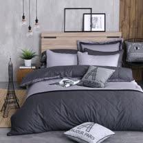 OLIVIA 《 BROADEN 》 特大雙人兩用被套床包四件組 設計師原創系列 工業風格