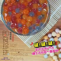 巧娜娜-彩色即食珍珠(300g)-72包組