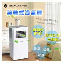 【大河TAIGA】 雪精靈。4坪除濕移動式空調/移動式冷氣機(8000BTU)/432G2