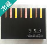 經典版彩虹捲8入112G/包
