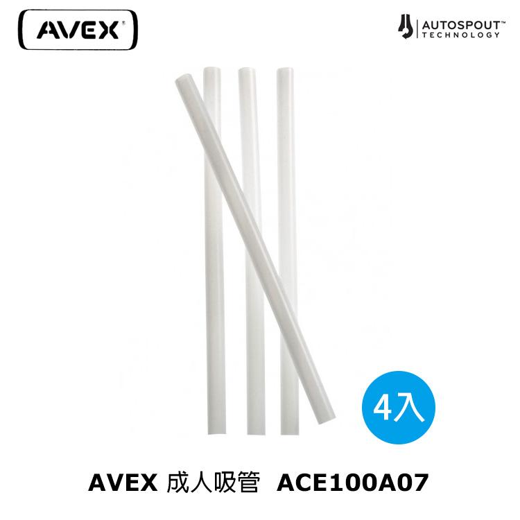 AVEX 成人吸管ACE100A07 城市綠洲   水壺吸管、不含BPA無毒