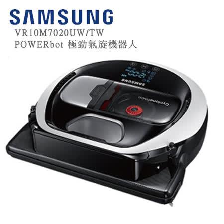 SAMSUNG 三星 VR10M7020UW/TW POWERbot 極勁氣旋機器人