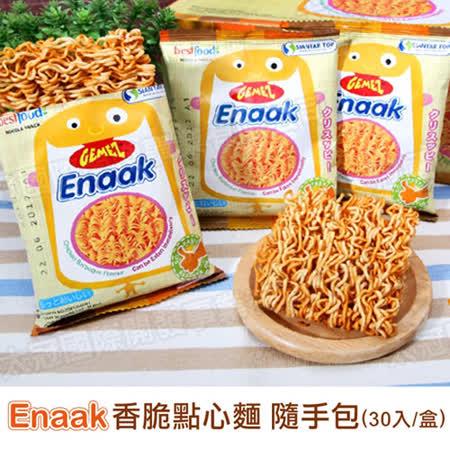 Enaak 香脆點心麵 480g(16gx30入) 隨手包 6盒免運組 (小雞脆麵)