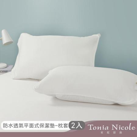 Tonia Nicole 東妮寢飾 防水透氣枕頭平面保潔墊-2入