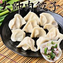 大帥肉餃子 蔥花口味4包(50粒/包)