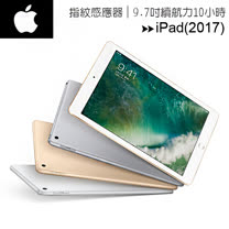 Apple iPad  9.7吋 平板電腦【32G WIFI版】2017 新版