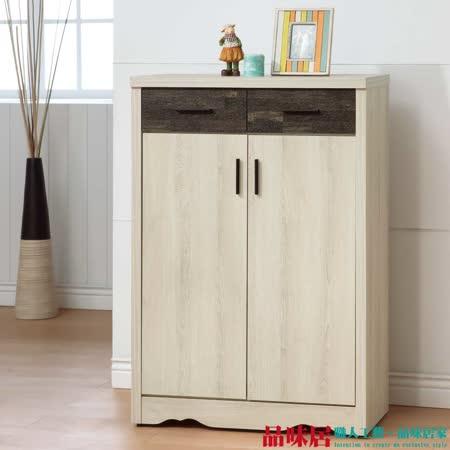 【品味居】麥許 仿古風2.7尺木紋鞋櫃/玄關櫃(二色可選)
