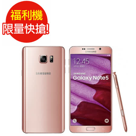【福利品】SAMSUNG GALAXY Note 5 智慧型手機 (七成新B)