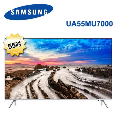 ★12/31前回函送7-11商品卡2000元★SAMSUNG 三星 UA55MU7000WXZW 55吋 4K UHD液晶電視