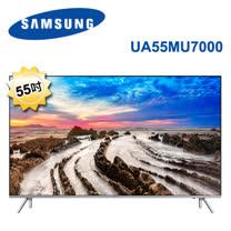 SAMSUNG 三星 UA55MU7000WXZW 55吋 4K UHD液晶電視 原廠2年保固