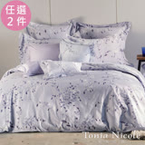 (任選2件)Tonia Nicole東妮寢飾環保印染精梳棉兩用被床包組(加大)