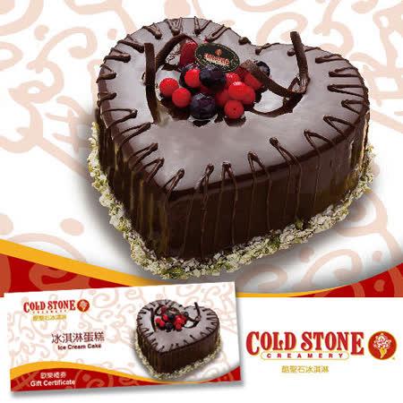 COLD STONE 酷聖石冰淇淋蛋糕歡樂禮券1張