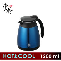 《掌廚》304不鏽鋼保冰/保溫壺 1200ml(CP-1200B)