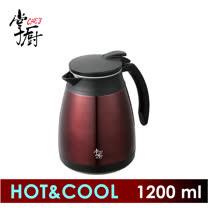 《掌廚》304不鏽鋼保冰/保溫壺 1200ml(CP-1200R)