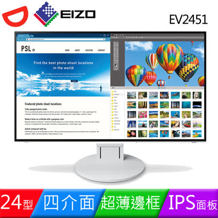 EIZO 藝卓 FlexScan EV2451 24型IPS薄邊框液晶螢幕《白》