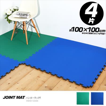 E&J EVA運動巧拼地墊 4片 100*100cm (2色可選) 遊戲墊/床墊/運動墊/睡墊/寶寶爬行墊/瑜珈墊