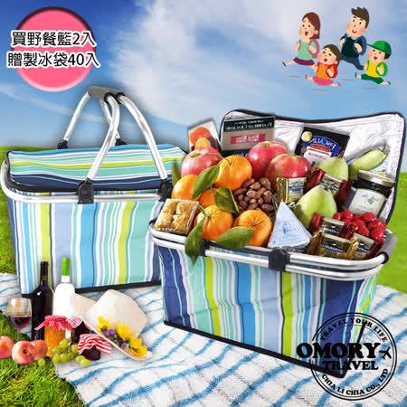 【OMORY】保冰/保溫摺疊野餐提籃-沁籃2入組(贈自動密封製冰袋40入)