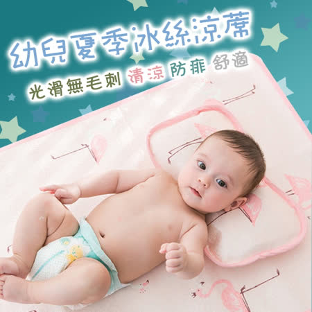 荷蘭Muslintree寶寶嬰兒床冰絲涼蓆 涼感床墊