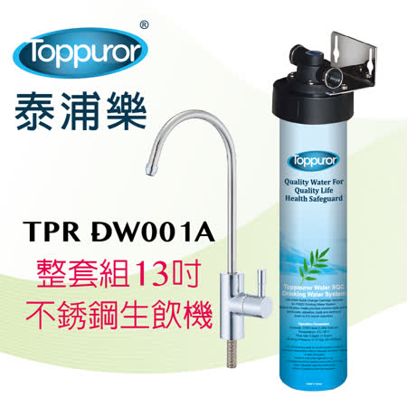 【泰浦樂 Toppuror】日本銀添抑菌生飲淨水器 TPR-DW001A