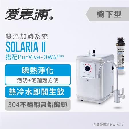 【愛惠浦公司貨】索拉利亞 機械龍頭瞬熱雙溫飲水設備(Solaria II+PURVIVE-4HL)