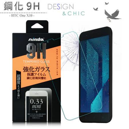 NISDA HTC One X10 5.5吋 鋼化 9H 0.33mm玻璃螢幕貼-非滿版