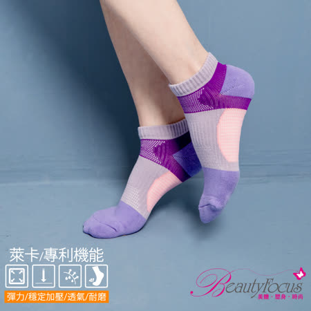 【BeautyFocus】萊卡專利機能運動襪-0622紫色