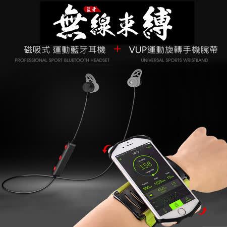 【超值組合】IPX2  無線運動藍牙耳機 (WBT-01) + 運動旋轉手機腕包 180°旋轉 手機腕帶 運動 慢跑