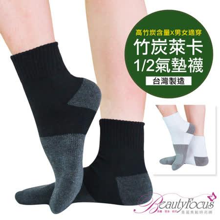 【BeautyFocus】台灣製竹炭萊卡氣墊襪(男女適穿)-2302