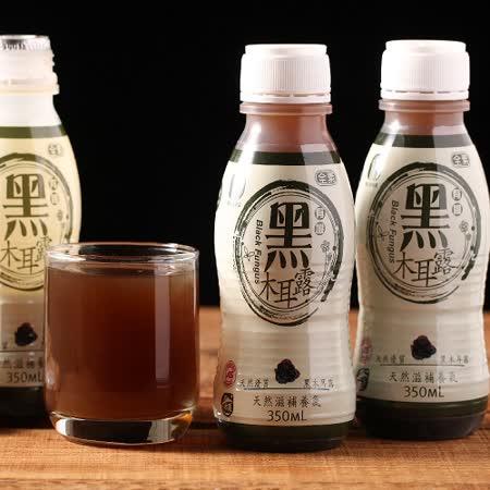 【苗栗南庄鄉農會】有機黑木耳露24瓶(350ml/瓶)
