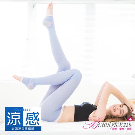 【BeautyFocus】台灣製180-240D漸進式涼感睡眠雕塑褲襪-2435舒眠紫